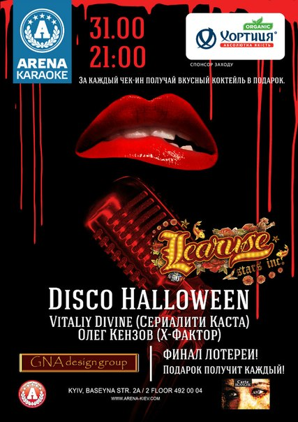 Halloween in ARENA Еntertainment