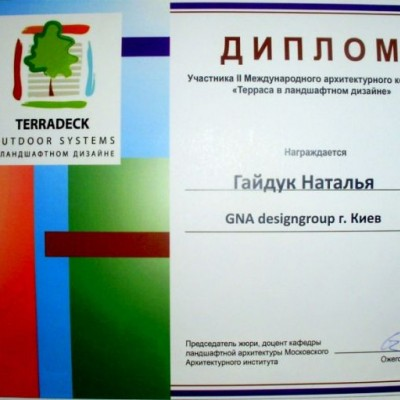 Международный архитектурный конкурс